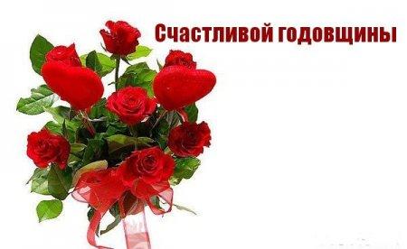 Поздравления с годовщиной отношений в прозе