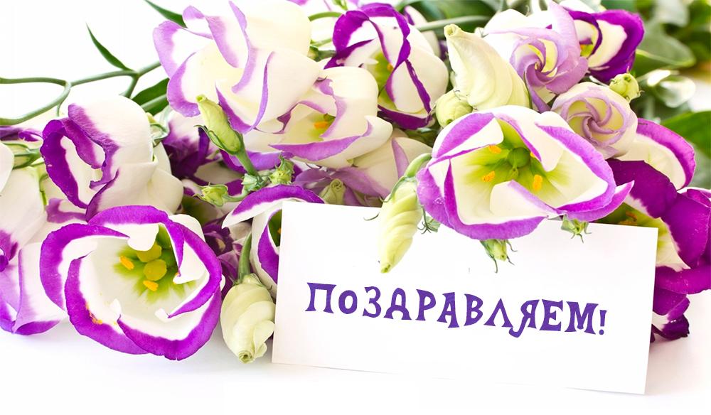 Поздравления с днем рождения для подруги коллеге сестре 979