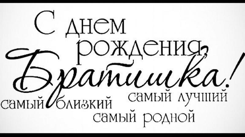 Поздравления любимому мужчине с днем рождения на татарском языке 46