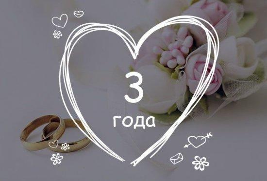 Года свадьбы стихи 3 Стихи на