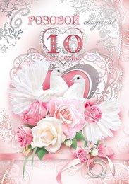 Поздравления на 10 годовщину свадьбы от родителей