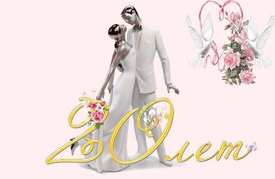 Прозе в поздравления 2 года свадьбы мужу 2 года