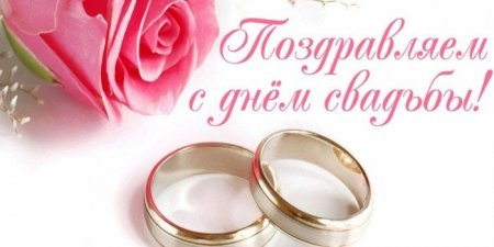 Поздравление подруге с годовщиной свадьбы своими словами