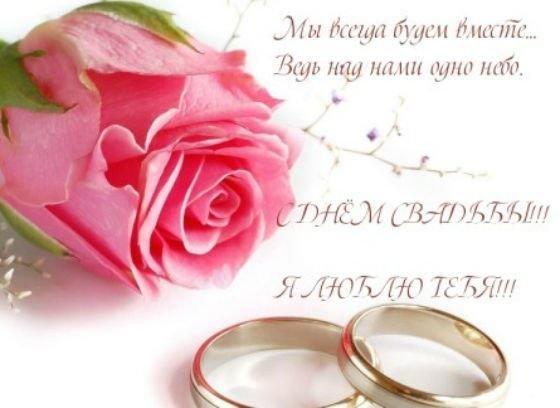 otkritki-s-pozdravleniem-svadbi-zhene foto 12