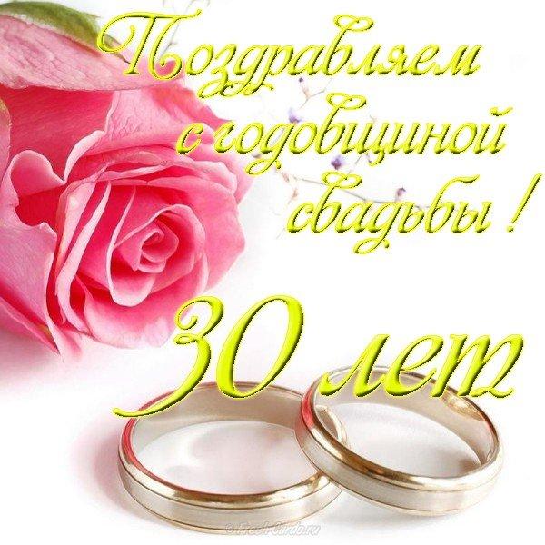 pozdravleniya-s-zhemchuzhnoj-otkritki foto 10