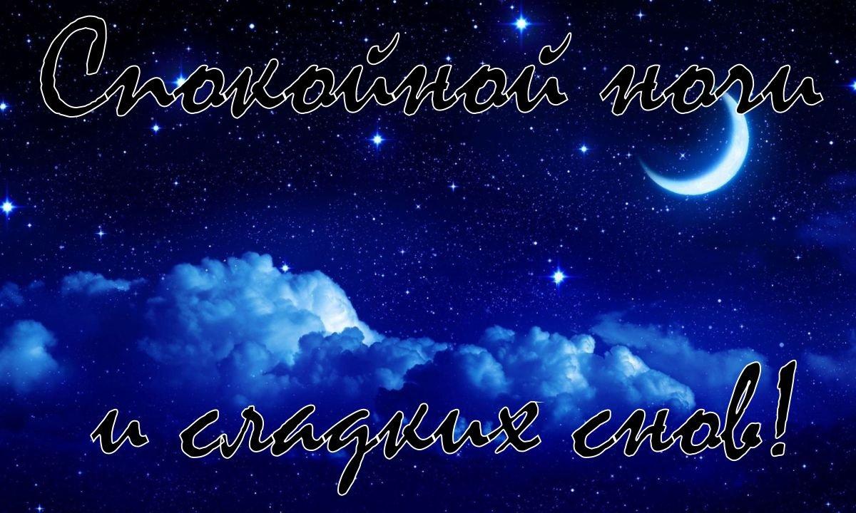 Спокойной ночи сладких снов любимой девушке