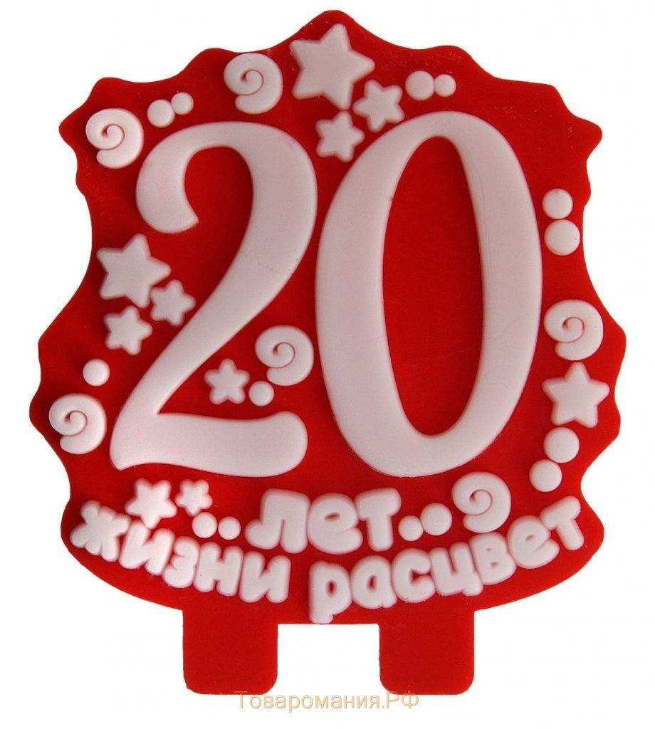 поздравления с юбилеем 20 лет знакомой