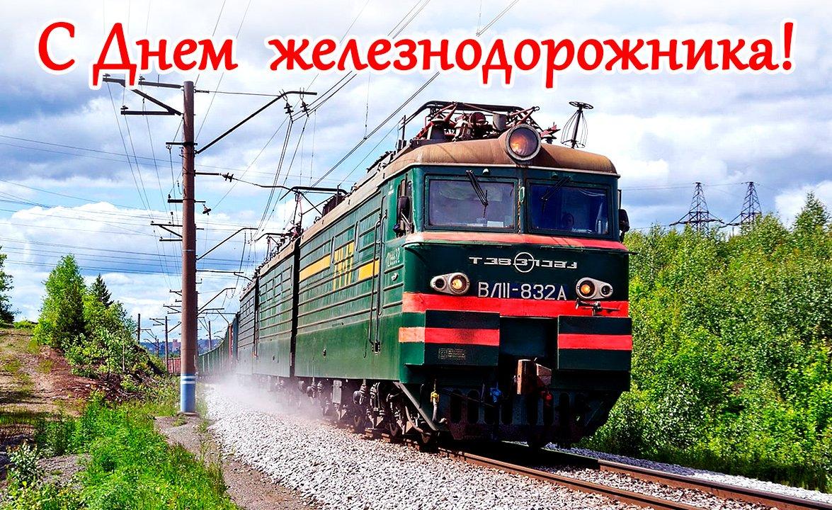 С наступающим днем железнодорожника поздравление фото 705