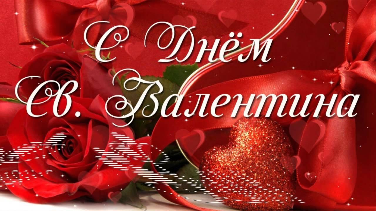Поздравления с дне святого валентина своими словами фото 816
