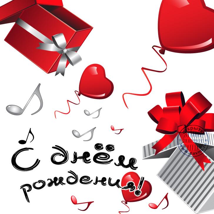 Веселые открытки день рождения девушке, любви стихами для