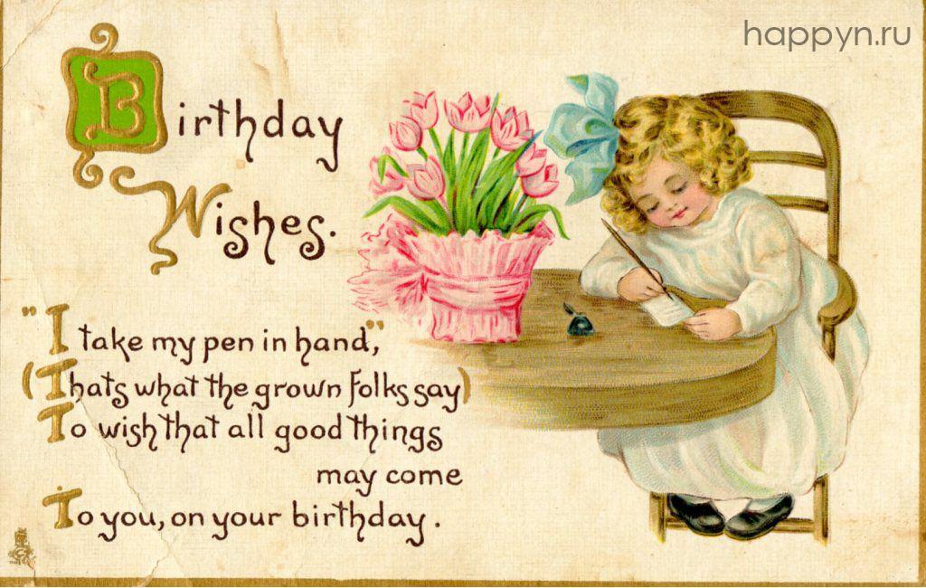Ночи картинки, открытки ко дню рождения на английском
