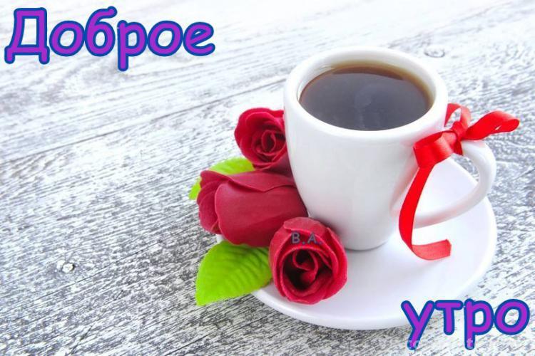 Подарок, открытки доброе утро мой хороший зимние