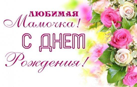Изображение - Поздравление маме с 60 юбилеем 1520978127_den-rojdeniya-mama-16