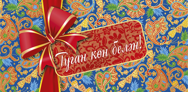 Татарские поздравительное открытки