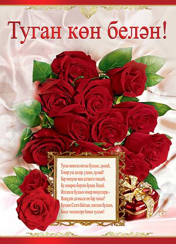 Как сделать открытку на день рождения на татарском языке