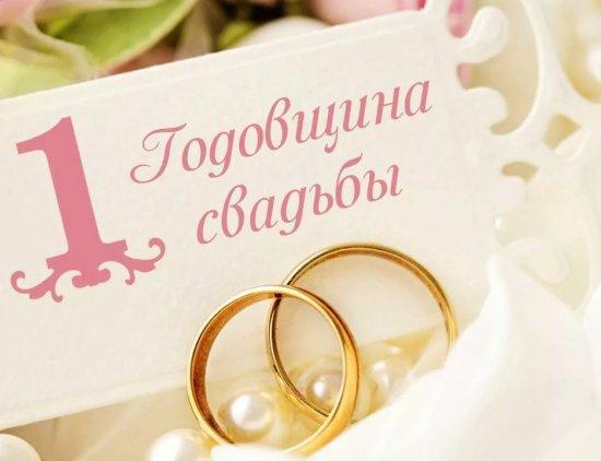 Изображение - Поздравление мужу на годовщину свадьбы 1 год 1526511415_snimok