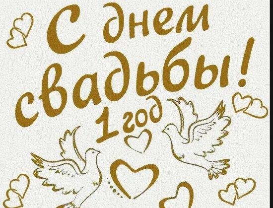 Изображение - Поздравление мужу на годовщину свадьбы 1 год 1526511442_2