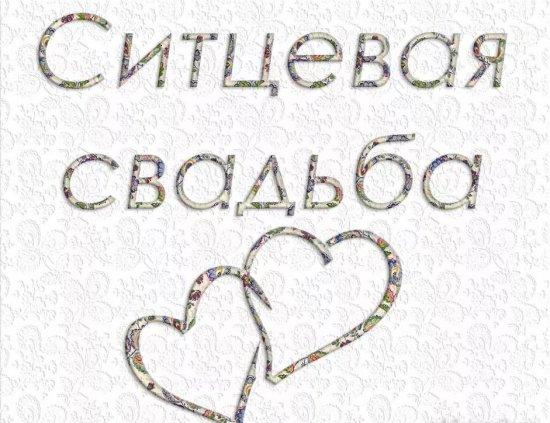 Изображение - Поздравления в прозе с годовщиной свадьбы 1 год 1526518402_snimok4