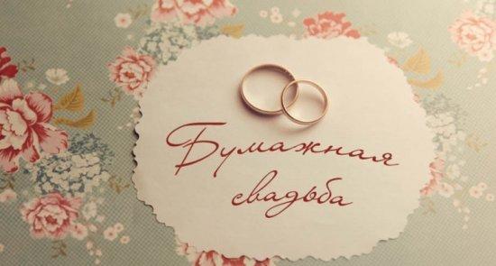 Изображение - Годовщина 2 года свадьбы поздравления мужу 1526633975_fbd4f76aa7e7e1d34a49859c6764ebb0cfff45ce