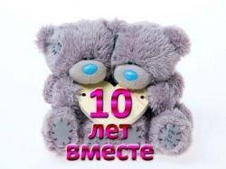 Изображение - Годовщина 10 лет свадьбы поздравления мужу 1530127556_2