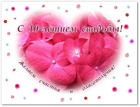 Изображение - Свадьба 10 лет поздравления в прозе 1530130257_5