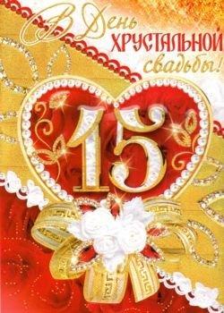 Открытки с 15 летием свадьбы мужу от жены, день