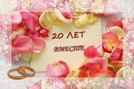 Изображение - Поздравления с фарфоровой свадьбой 1530295033_images-1