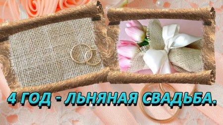Изображение - Свадьба 4 года поздравления мужу 1529855034_lnyanaya-svadba