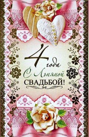 Изображение - Прикольные поздравления с льняной свадьбой 1529934620_krasivye-v-stihah