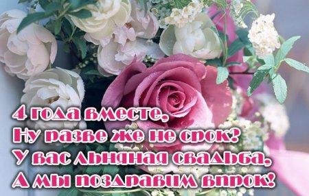 Изображение - Своими словами поздравления свадьбы 4 года 1530015119_proza-1
