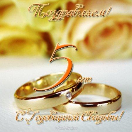Изображение - С 5 летием свадьбы поздравления мужа 1530041040_muzhu5-let