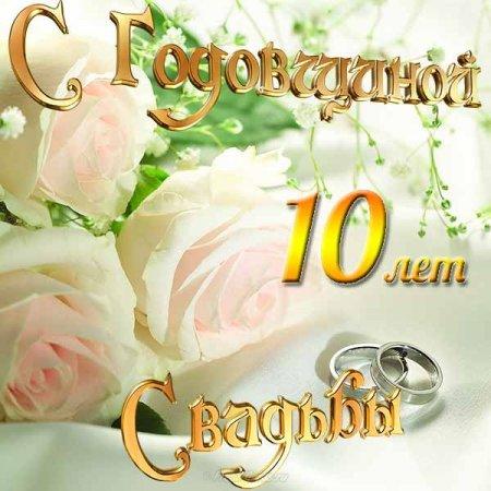 Изображение - 10 лет свадьба мужу поздравление 1530127443_1