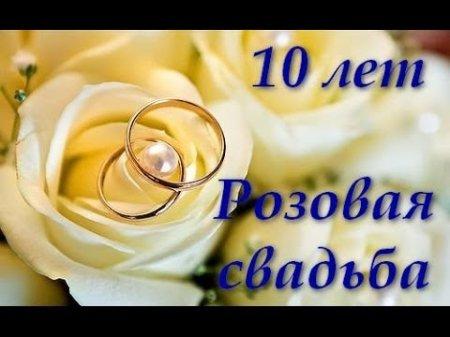 Изображение - Свадьба 10 лет поздравления в прозе 1530130467_6