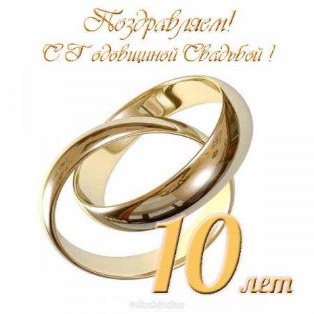 Изображение - 10 лет свадьбы поздравления жене от мужа 1530131157_8