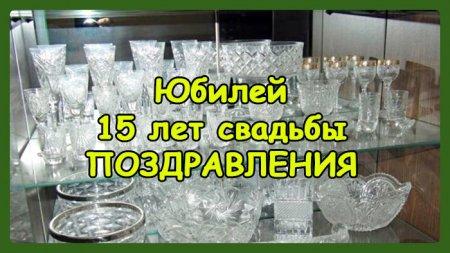 Изображение - Поздравления дочери с годовщиной свадьбы от родителей 1530287202_15_let_svadbi_pozdravleniya_00