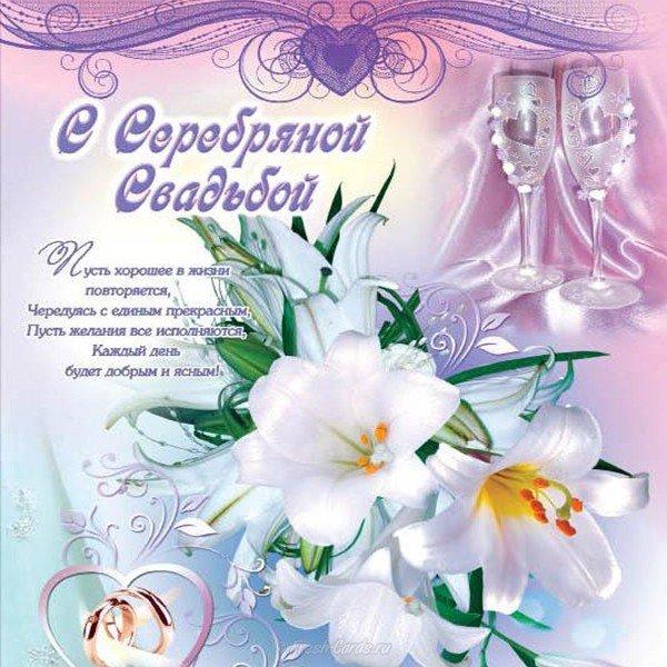 25 лет серебряная свадьба картинки, новый год. открытки