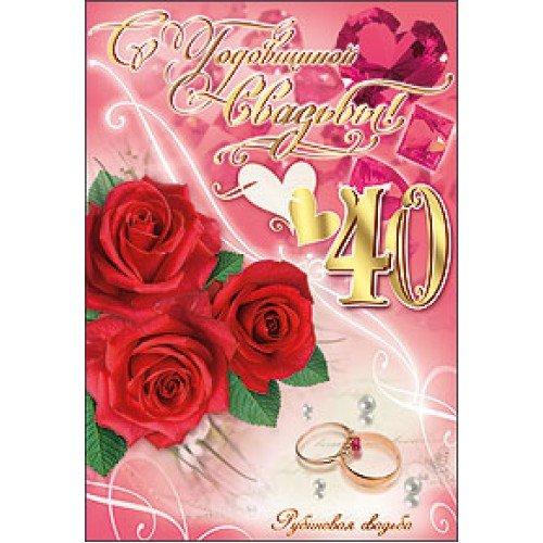Юбилей текст, поздравления с 40 летним юбилеем свадьбы открытки