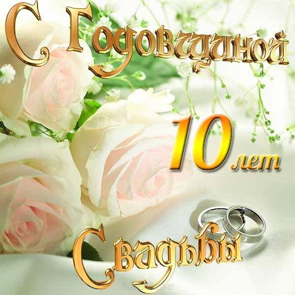 Сугроб открытка, поздравительная открытка на 10 лет свадьбы