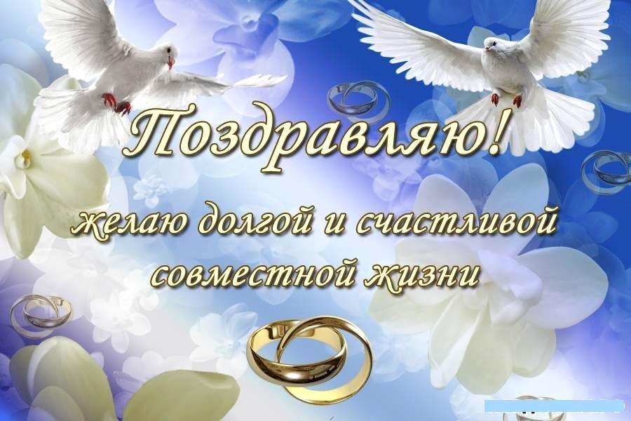 Красивое поздравление на свадьбу картинки
