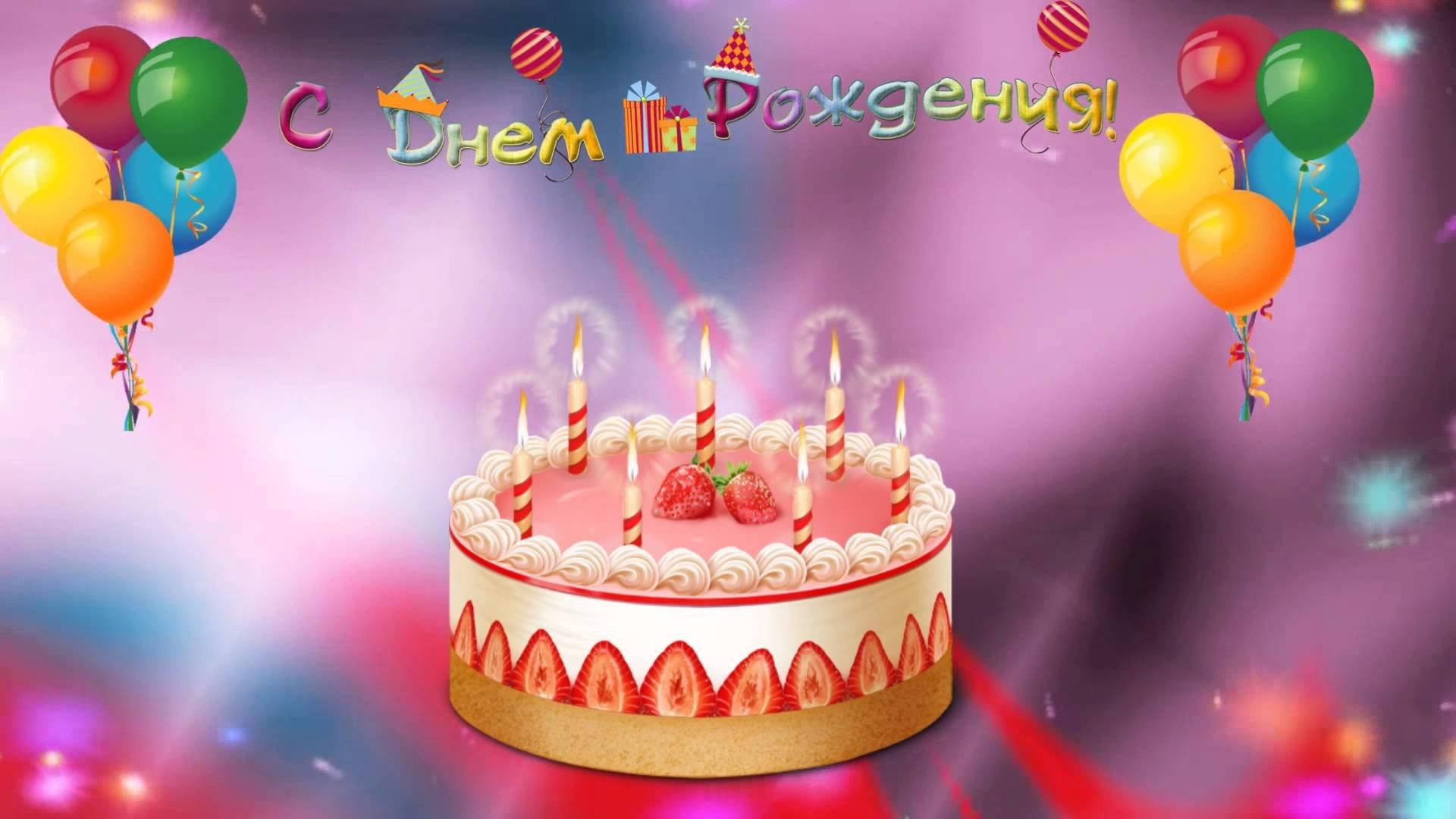 Заставка открытка с днем рождения