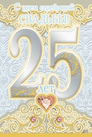 Изображение - С серебряной свадьбой поздравления своими словами 1530451488_25-6