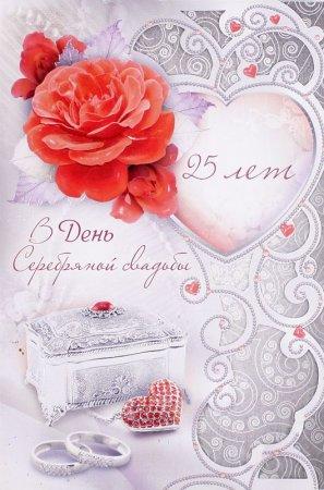 Изображение - С серебряной свадьбой поздравления своими словами 1530451503_25-5
