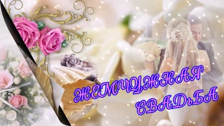 Изображение - Родителям на жемчужную свадьбу поздравления 1530477084_maxresdefault-1