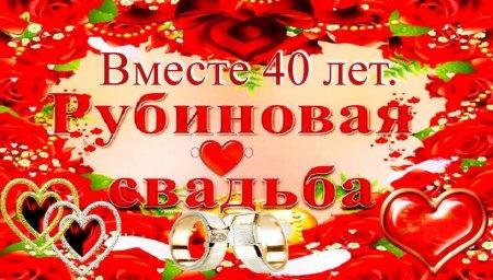 Изображение - Поздравления с рубиновой свадьбой 1530649109_40-let-svadbi-cover-300
