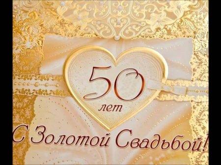 Изображение - Поздравления в прозе на золотую свадьбу 1531135297_31-1-750x563