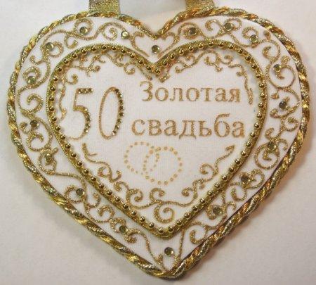 Изображение - Золотая свадьба поздравления в стихах 1531137067_2193407-696x627
