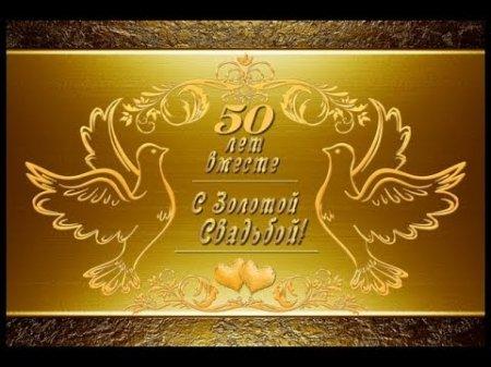 Изображение - Поздравление с золотой свадьбой в стихах короткие 1531142189_hqdefault