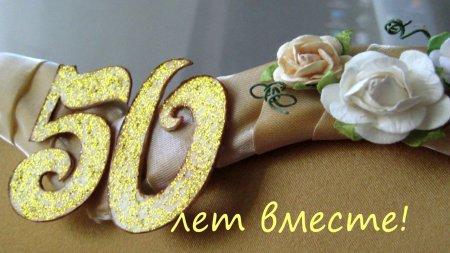Изображение - Поздравления от детей золотая свадьба 1531143877_maxresdefault