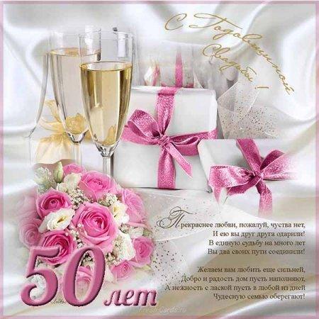 Изображение - Поздравления от внуков и детей на золотую свадьбу 1531149382_zolotaya-svadba-otkrytka-pozdravlenie