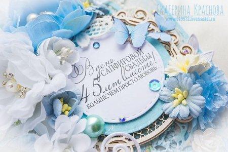 Изображение - Поздравления с годовщиной свадьбы сестре 1531309411_45-1